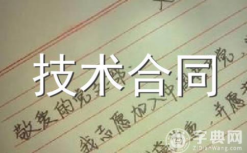 ★转让协议书范文集锦十篇