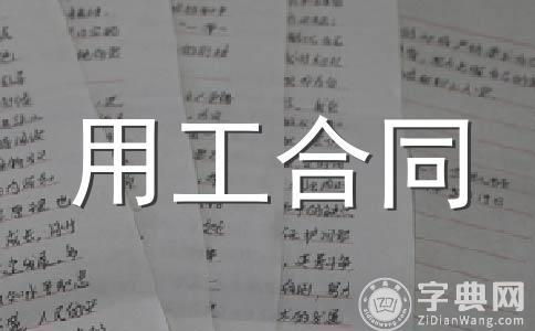 【荐】用工合同范本范文集锦11篇