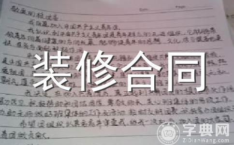 【精选】工程承包合同范文集锦五篇