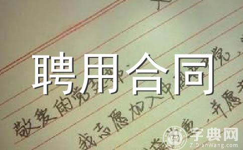 【热】聘用合同范文汇编7篇
