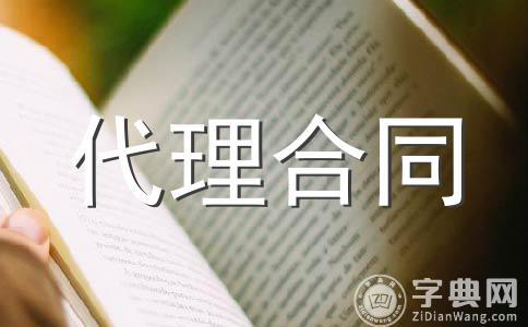 【精品】代理合同范文