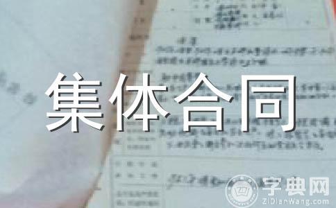 【推荐】集体合同范文(精选十篇)
