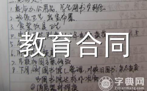 【推荐】协议书范文