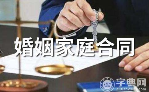 【精】离婚协议范文汇编11篇