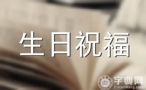 【必备】生日祝语范文集锦九篇