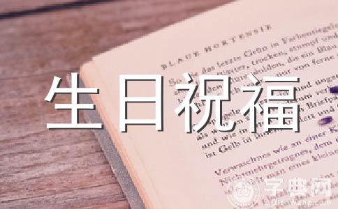 【荐】38祝福语范文汇编5篇