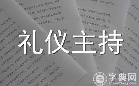 ★主持词范文(通用12篇)