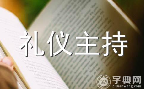 【热】主持词范文汇编九篇