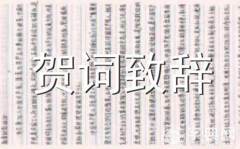 【必备】2017 春节范文集锦9篇