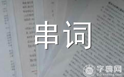 【热门】晚会主持词范文汇总5篇