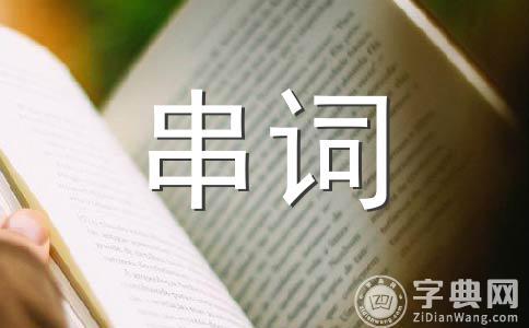 【精选】新年联欢会主持词范文(精选六篇)