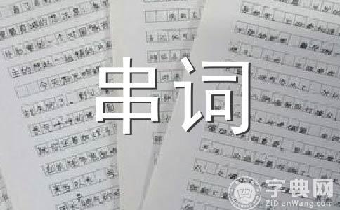 ★节目串词范文汇总14篇