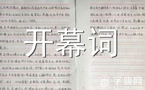 【推荐】开学致辞范文合集6篇