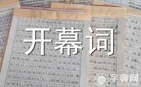 【精品】开会范文(通用15篇)