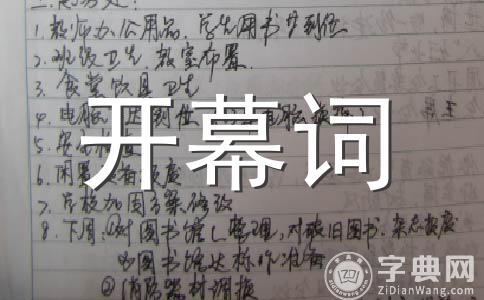 【精】开会范文(精选十一篇)