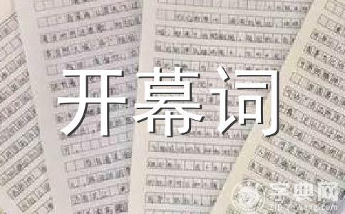【精品】运动会范文(通用11篇)