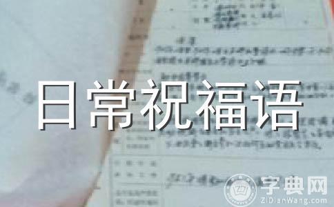 【精华】短信问候语范文合集六篇
