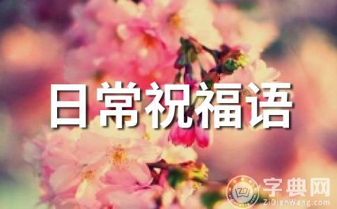 【热门】重阳祝福语范文(通用六篇)