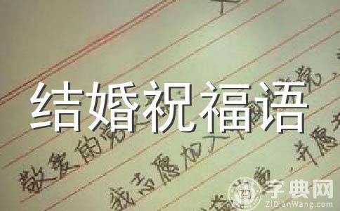 【必备】51祝福语范文