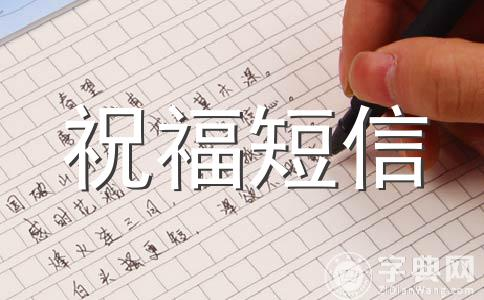 【荐】结婚祝福短信范文