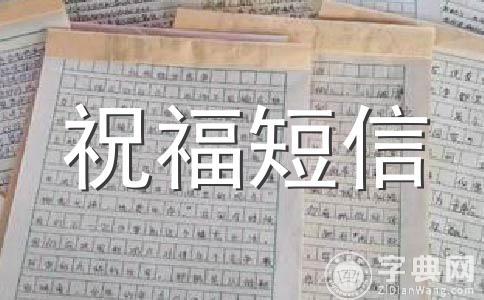 【荐】51祝福短信范文(精选十二篇)