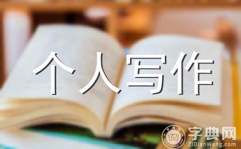 【精品】范文5篇