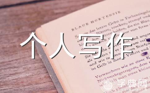 【荐】入党申请书2007范文7篇
