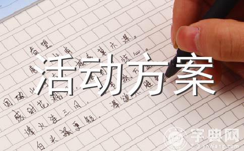 【精】策划书范文(通用六篇)