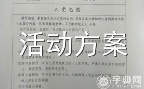 【必备】主题教育活动方案范文(精选十一篇)