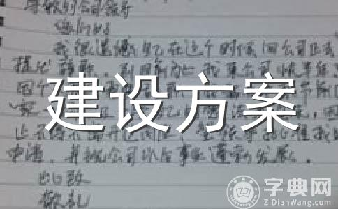 ★活动方案范文汇编五篇