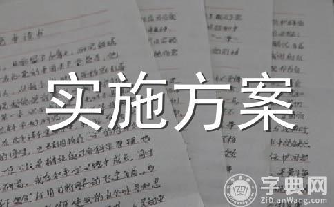 【推荐】活动实施方案范文合集十篇