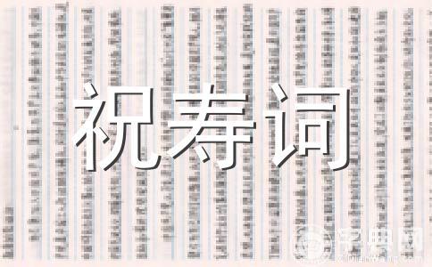 【热】90大寿范文九篇
