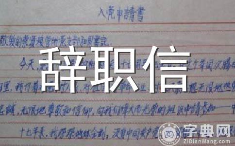 【热】幼儿教师辞职信范文(精选五篇)