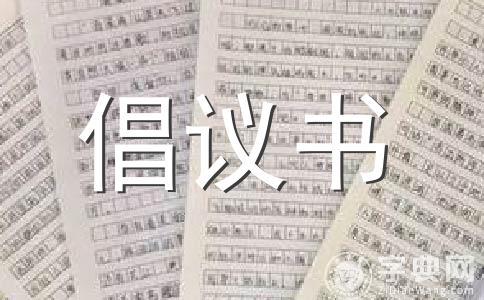 【精华】学雷锋活动倡议书范文汇编11篇