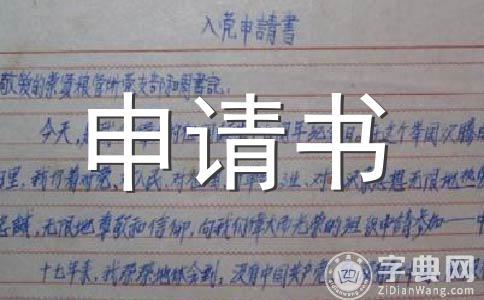 【精】休学申请书范文(通用七篇)
