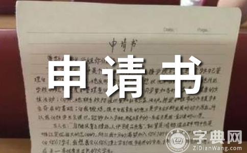 【必备】2013入党申请书范文汇编九篇