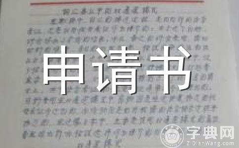 【推荐】休学申请书范文(精选7篇)