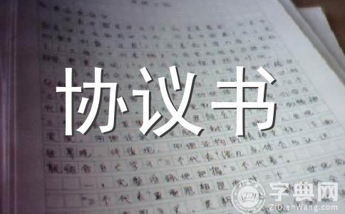 【推荐】承包协议范文