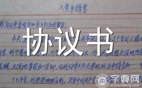 【精品】协议书范文合集十四篇