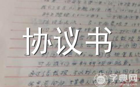 【推荐】协议范本范文合集十三篇