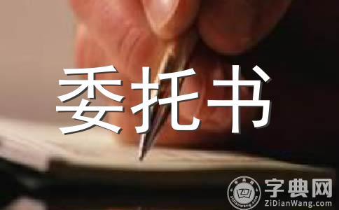 【热门】委托书范文集锦8篇