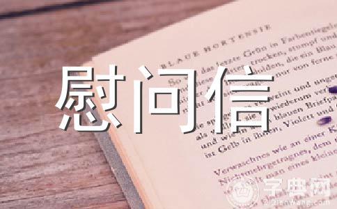 中秋慰问信范文