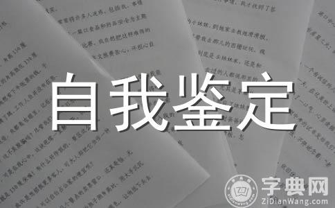 【精】毕业推荐表自我鉴定范文(精选十篇)
