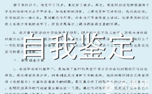 【热门】鉴定范文汇总十四篇