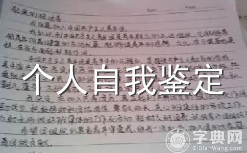 【精选】鉴定范文合集七篇