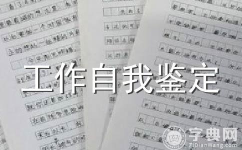 【必备】自我鉴定范文(通用7篇)