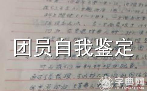 【荐】团员自我鉴定范文集锦8篇