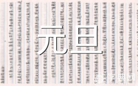 【热】元旦联欢范文合集8篇