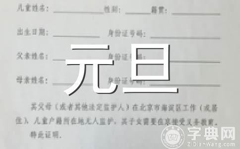 【精选】新年晚会范文5篇