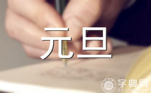 【热】祝福 短信范文汇总12篇